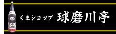 くまショップ 球磨川亭
