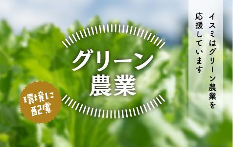 グリーン農業