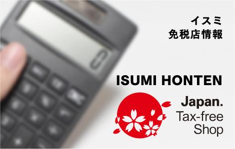 ISUMI HONTEN イスミ免税店情報