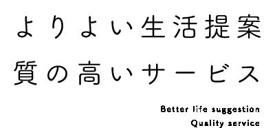 よりよい生活提案質の高いサービス Better life suggestion Quality service
